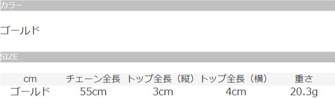【KREAM】ラインストーンバタフライネックレスのサイズ表