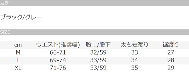《2色》デイジーサイドラインジョガーパンツ(小さいサイズ)のサイズ表