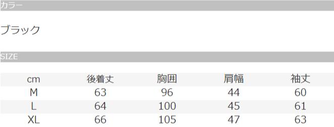 PUレザーライダースジャケット(小さいサイズ)のサイズ表
