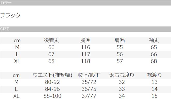 バンダナ柄ペイズリースウェットセットアップのサイズ表