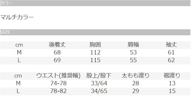 マルチカラーバンダナ柄ペイズリースウェットセットアップのサイズ表