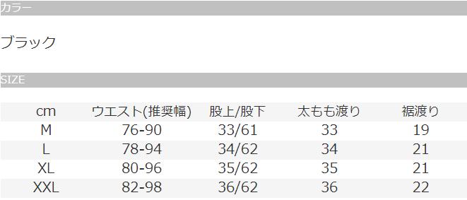 バンダナ柄ペイズリースウェットジョガーパンツのサイズ表
