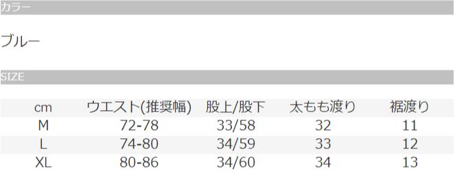 ペイズリーデニムカーゴジョガーパンツのサイズ表