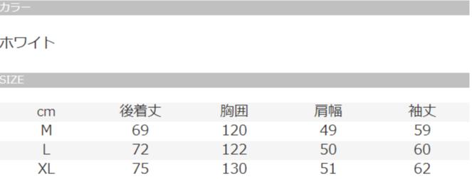 ハーフジップチェックプルオーバーのサイズ表