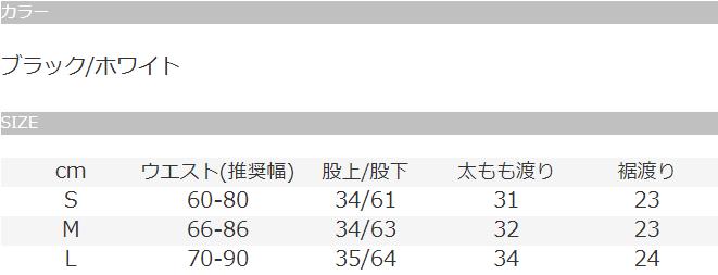 《2色》リフレクトサイドラインペイズリースウェットパンツ(小さいサイズ)のサイズ表