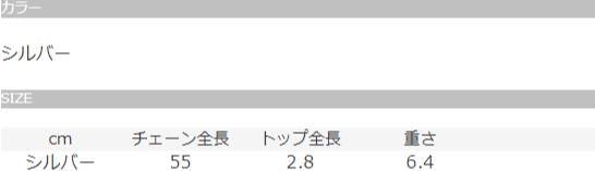 【KREAM】クロスソリテールネックレスのサイズ表