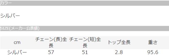 【KREAM】クロストップダブルパールネックレスのサイズ表